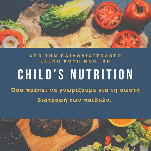 Διατροφή και Παιδί.