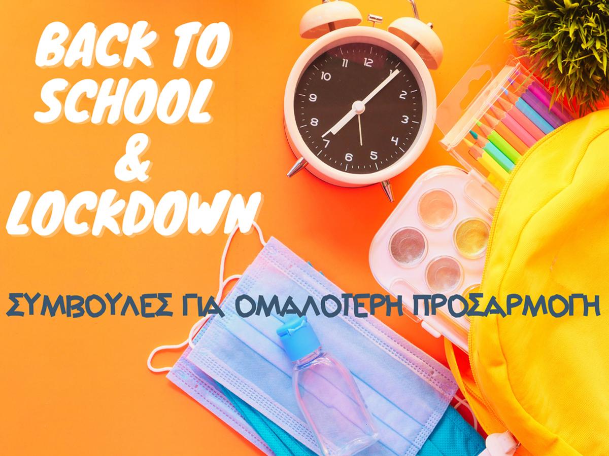 Back to school μετά το lockdown