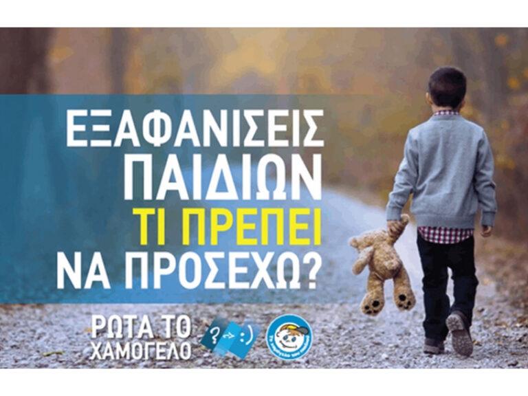 """Εξαφανίσεις παιδιών – Χρήσιμες και πρακτικές συμβουλές για τους γονείς από """"Το Χαμόγελο του Παιδιού""""!!! (video)"""