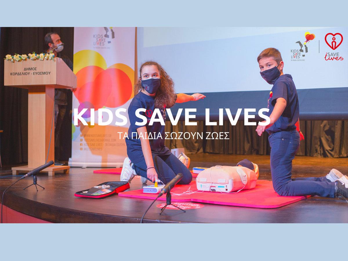 Kids Save Lives – Πρώτες Βοήθειες από παιδιά!