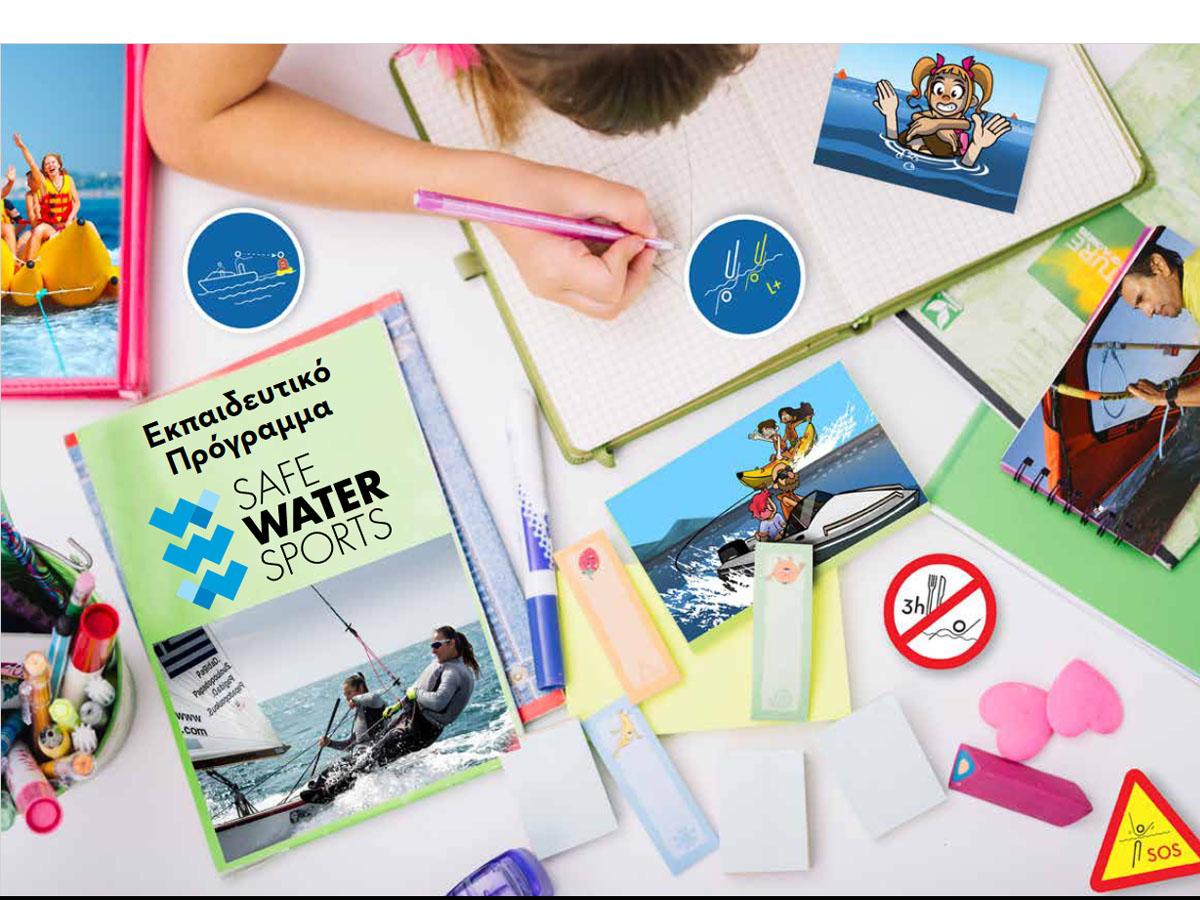 Τα Εκπαιδευτικά προγράμματα Safe Water Sports στα σχολεία. (Vid. – Interview)