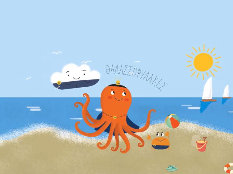 Safe Water Sports – Χρήσιμα videos, για τα παιδιά, οι κανόνες ασφαλείας στη θάλασσα.