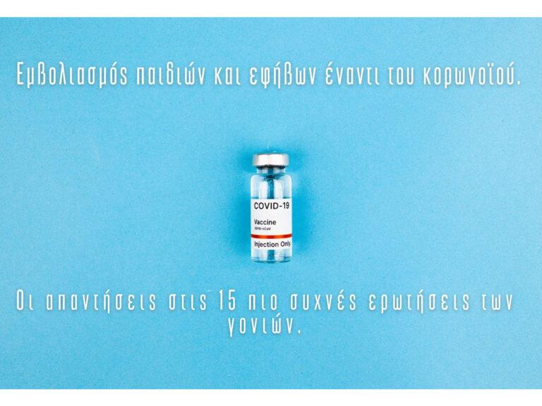 Εμβολιασμός παιδιών και εφήβων, έναντι του κορωνοϊού SARS-Cov-2