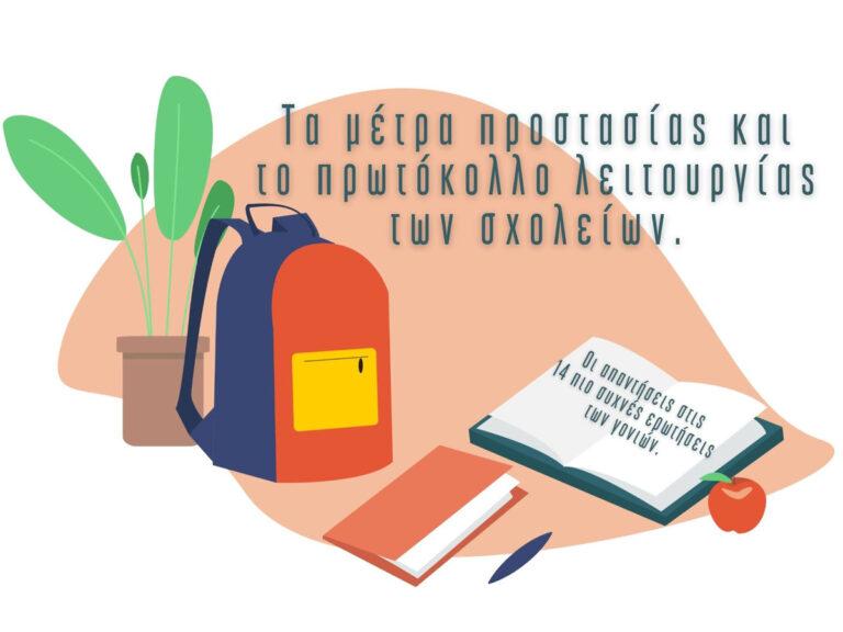 Τα μέτρα προστασίας και το πρωτόκολλο λειτουργίας των σχολείων μέσα από 14 ερωτήσεις και απαντήσεις.